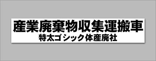 S05A-白地×黒文字B(550mm×100mm)