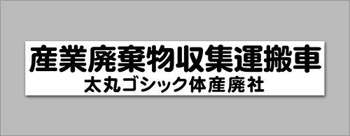 S05A-白地×黒文字D(550mm×100mm)