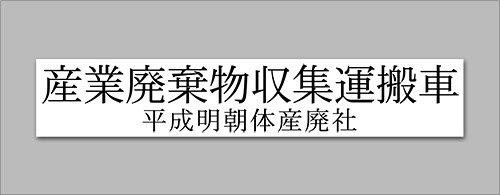 S05A-白地×黒文字E(550mm×100mm)