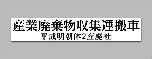 S05A-白地×黒文字F(550mm×100mm)