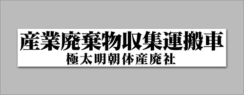 S05A-白地×黒文字G(550mm×100mm)