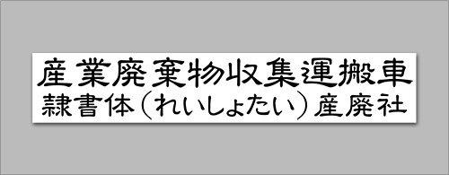 S05A-白地×黒文字H(550mm×100mm)