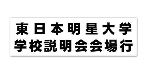 BIG2G-白地×黒文字(1000mm×300mm)