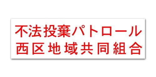 BIG2G-白地×赤文字(1000mm×300mm)