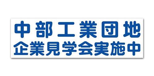 BIG2G-白地×青文字(1000mm×300mm)