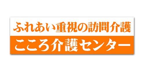 BIG2G-白×オレンジ下ライン(1000mm×300mm)