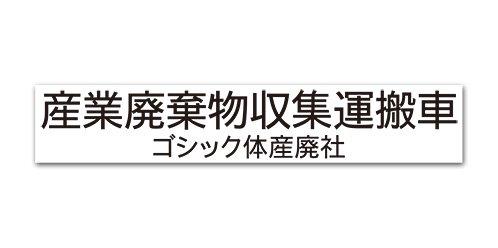 S05A-白地×黒文字(550mm×100mm)