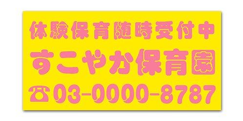 3G08-黄色地×ピンク文字(600mm×300mm)