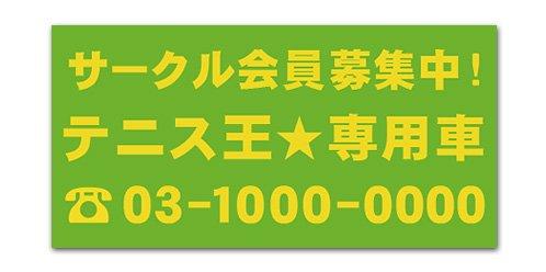 3G14-黄緑地×黄色文字(600mm×300mm)