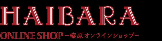日本橋 榛原(はいばら)オンラインショップ