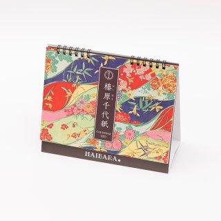 榛原千代紙カレンダー2022(卓上)