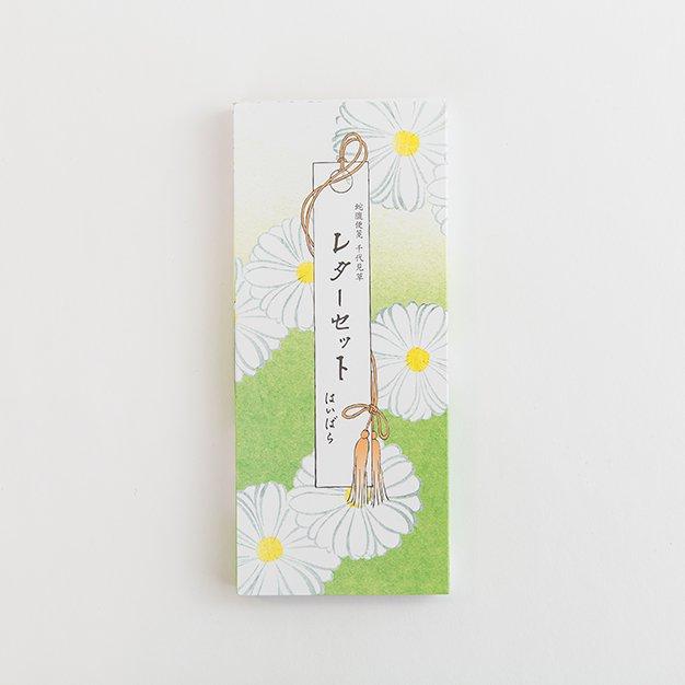 蛇腹便箋 千代見草(ちよみぐさ)レターセット