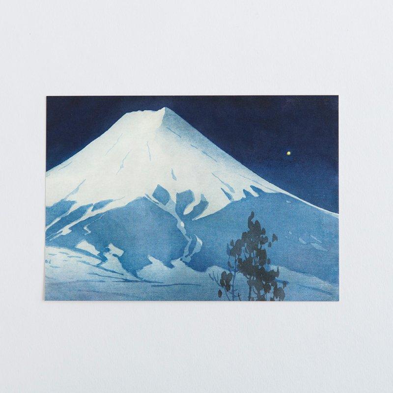 絵はがき「富士に星」<和田英作>