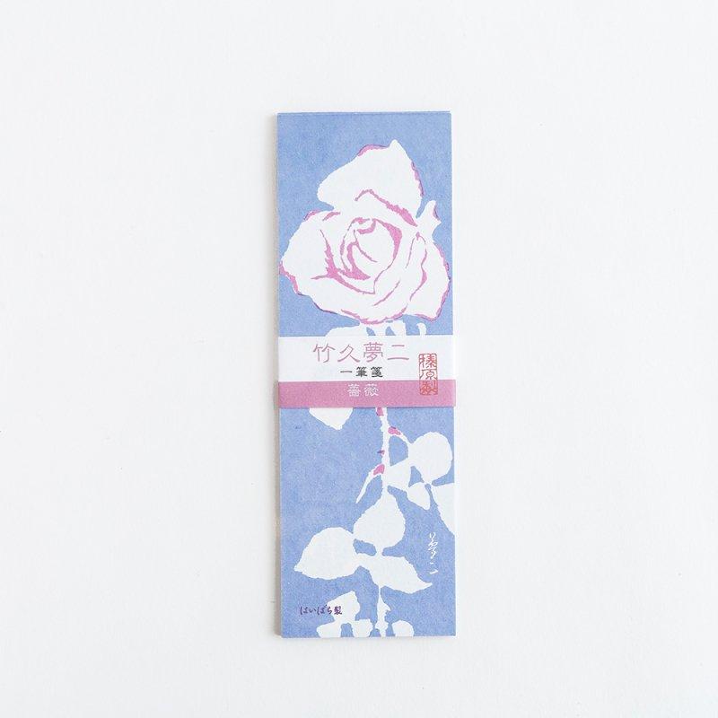 竹久夢二一筆箋 「薔薇」
