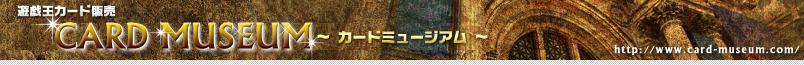 遊戯王カード通販のトレカ専門店カードミュージアム