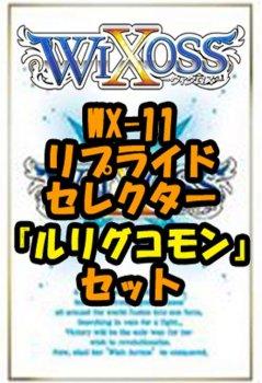 ウィクロス WX-12「リプライドセレクター」ルリグコモン11種×1枚セット