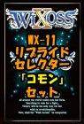 ウィクロス WX-12「リプライドセレクター」コモン17種×1枚セット