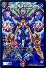 禁断の轟速 レッドゾーンX【スーパーレア】