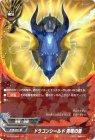 ドラゴンシールド 青竜の盾【レア】
