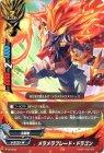 メラメラブレード・ドラゴン【プロモーション】