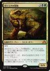 ギトラグの怪物【神話レア】