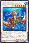 瑚之龍(コーラル・ドラゴン) 【シークレットレア】