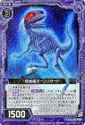 骨蜥蜴ボーンリザード【ホログラム】