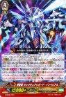 神聖竜 サンクチュアリガード・インペリアル【RRR仕様】
