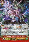 暗黒竜 ディストレス・ドラゴン【RRR】