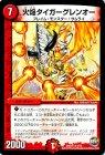 火焔タイガーグレンオー