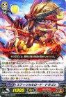 スフィリカルロード・ドラゴン【R】