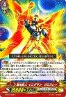 超光巨人 イニグマン・クロスレイ【R】