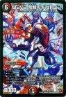 双魚賊神ピスケガレオン【Xレア】
