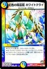虹色の精霊龍 ホワイトクライ【レア】