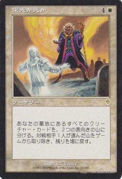 栄光か死か/Death or Glory 【R】