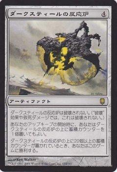 ダークスティールの反応炉/Darksteel Reactor 【R】