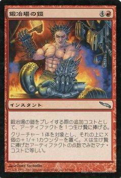 鍛冶場の鎧/Forge Armor 【U】