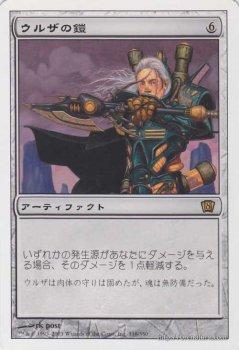 ウルザの鎧/Urza's Armor 【R】 ※EX