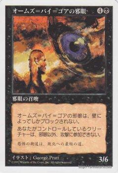オームズ=バイ=ゴアの邪眼/Evil Eye of Orms-by-Gore 【R】 ※EX