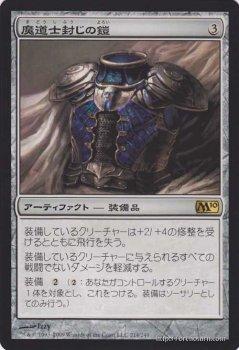 魔道士封じの鎧/Magebane Armor