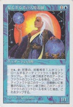 見えざる者の大魔道師/Magus of the Unseen 【R】 ※VG