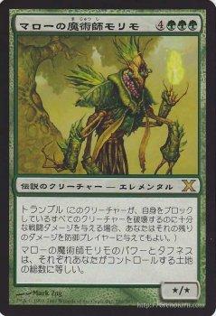 マローの魔術師モリモ/Molimo, Maro-Sorcerer 【R】