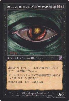 オームズ=バイ=ゴアの邪眼/Evil Eye of Orms-by-Gore 【TS】
