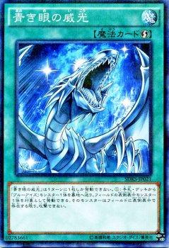 青き眼の威光【ノーマルパラレル】