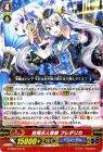 空飛ぶ人魚姫 フレデリカ【R】
