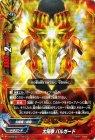 太陽拳 バルガード【ガチレア】