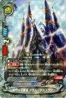 神門の守護竜 フラム・サストラダー【ガチレア】