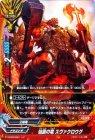 焔鍛の竜 スヴァクロウグ【ホロ仕様】
