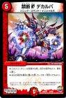 禁断 V デカルパ【プロモーションカード】