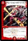 リベレーション・オブ・ジ・エンド【プロモーションカード】